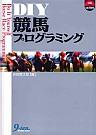 DIY競馬プログラミング