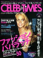 CELEB☆TIMES vol.1
