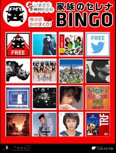 BINGOカード1