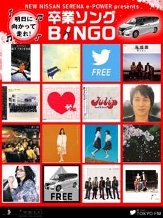BINGOカード6
